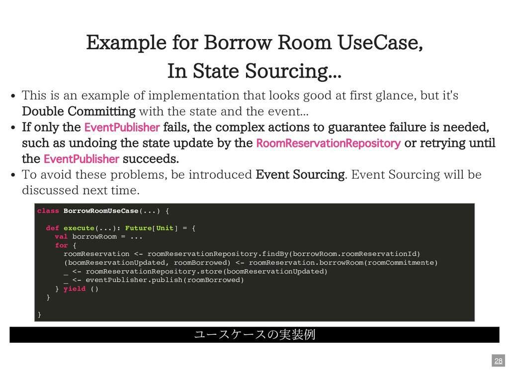 Example for Borrow Room UseCase, In State Sourc...