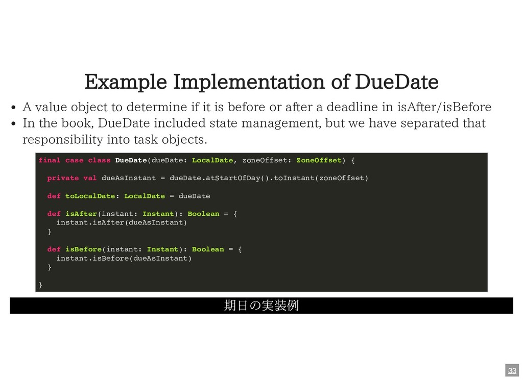 Example Implementation of DueDate A value objec...