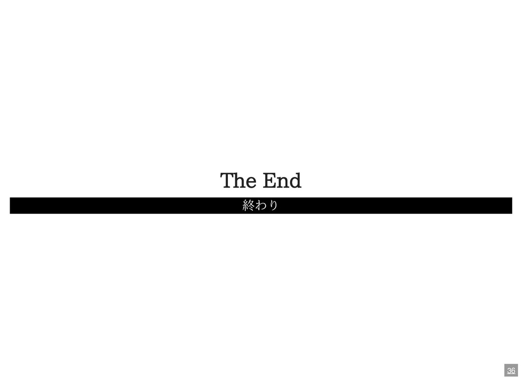 The End 終わり 36