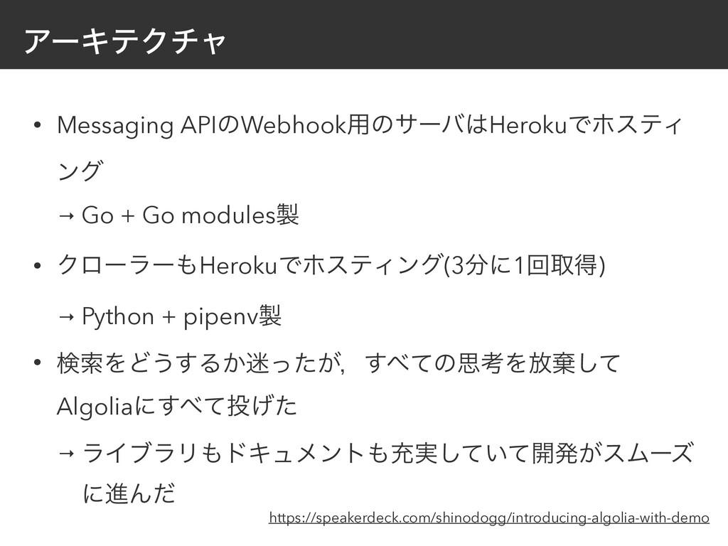 ΞʔΩςΫνϟ • Messaging APIͷWebhook༻ͷαʔόHerokuͰϗες...