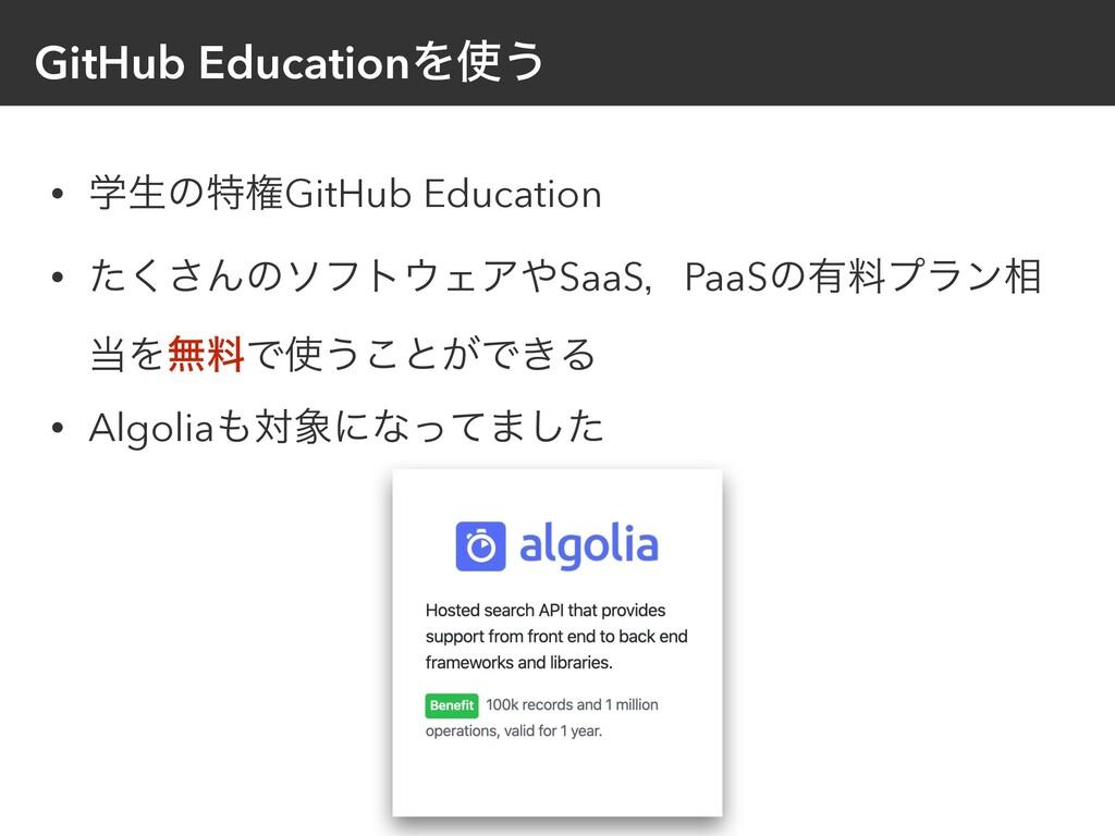 GitHub EducationΛ͏ • ֶੜͷಛݖGitHub Education • ͨ...