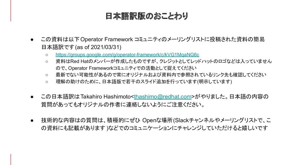 日本語訳版のおことわり ● この資料は以下Operator Framework コミュニティの...