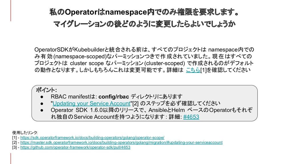 私のOperatorはnamespace内でのみ権限を要求します。 マイグレーションの後どのよ...