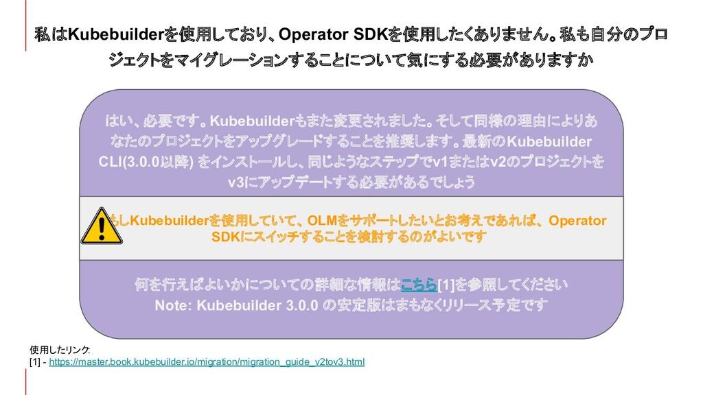 私はKubebuilderを使用しており、Operator SDKを使用したくありません。私も...