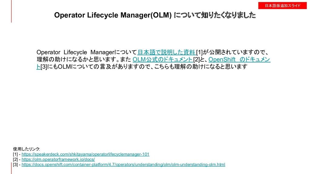 Operator Lifecycle Manager(OLM) について知りたくなりました 使...