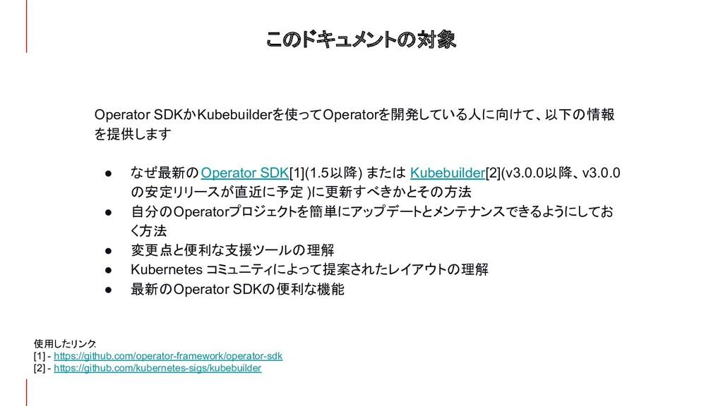 このドキュメントの対象 Operator SDKかKubebuilderを使ってOperato...