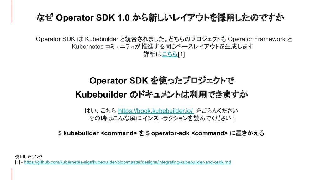 なぜ Operator SDK 1.0 から新しいレイアウトを採用したのですか Operato...