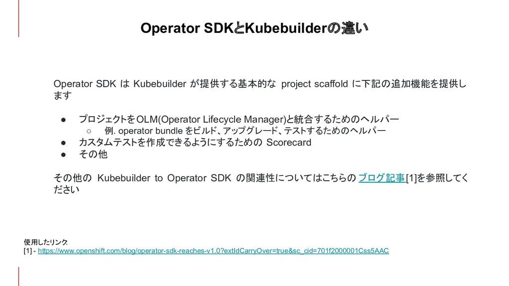 Operator SDKとKubebuilderの違い Operator SDK は Kube...