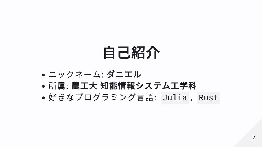 ⾃⼰紹介 ニックネーム: ダニエル 所属: 農⼯⼤ 知能情報システム⼯学科 好きなプログラミン...