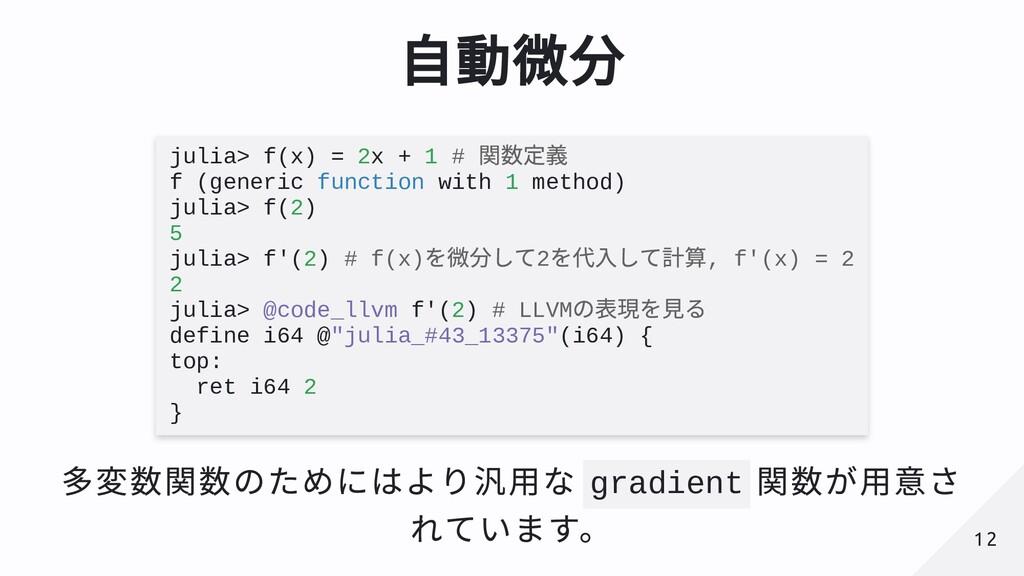 ⾃動微分 julia> f(x) = 2x + 1 # 関数定義 f (generic fun...