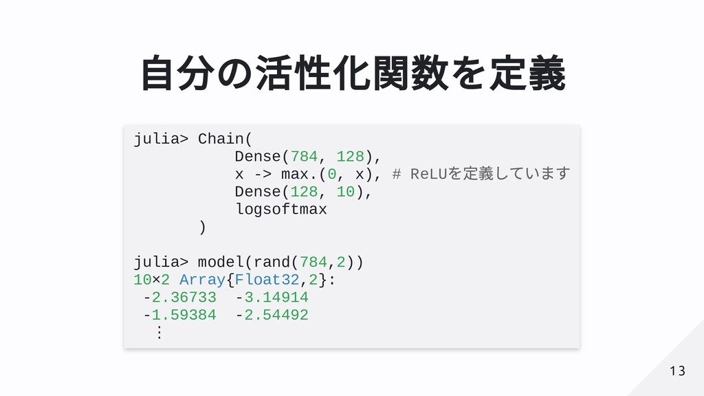 ⾃分の活性化関数を定義 julia> Chain( Dense(784, 128), x ->...