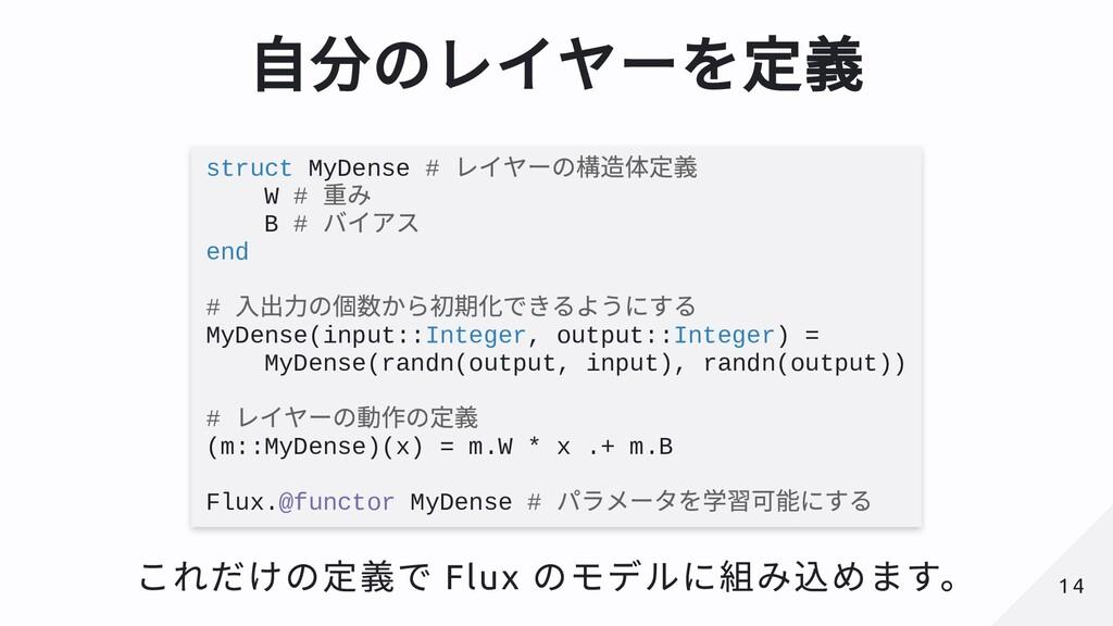 ⾃分のレイヤーを定義 struct MyDense # レイヤーの構造体定義 W # 重み B...