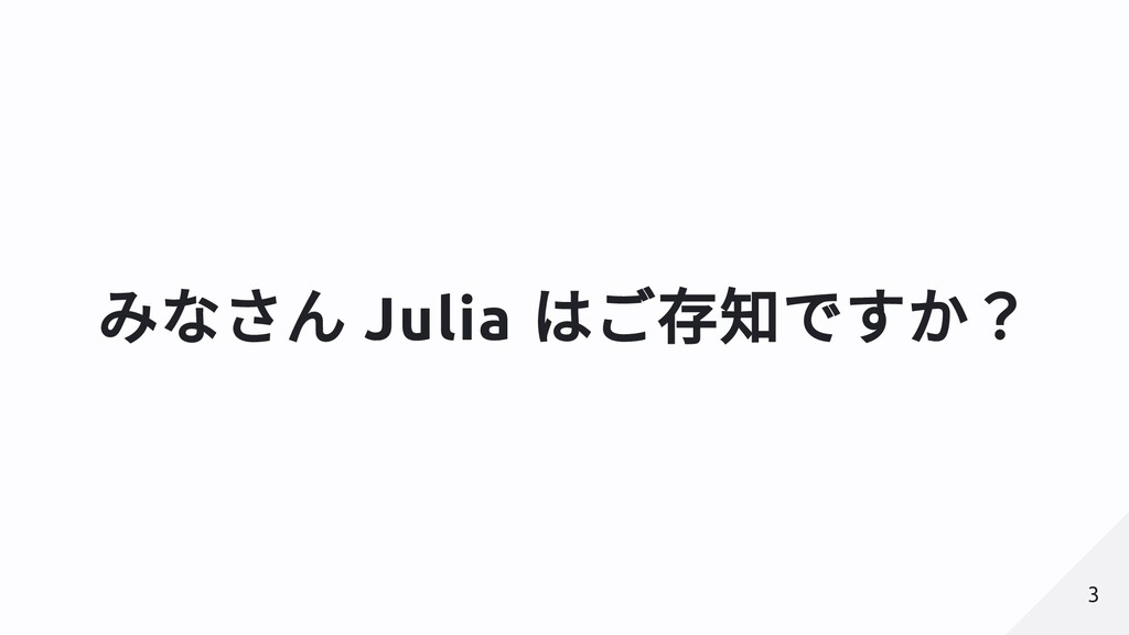 みなさん Julia はご存知ですか? 3 3