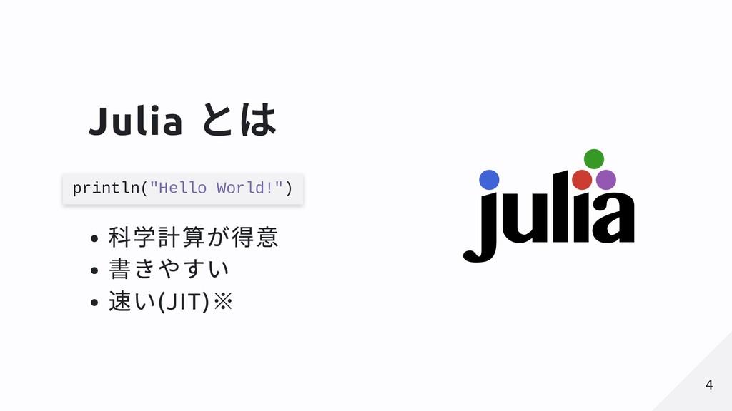 """Julia とは println(""""Hello World!"""") 科学計算が得意 書きやすい ..."""