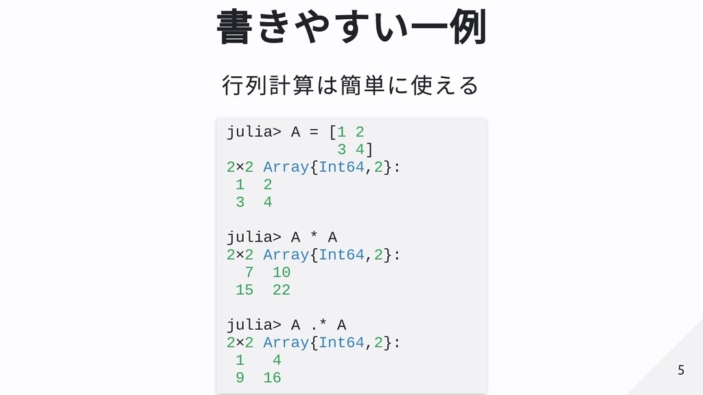 書きやすい⼀例 ⾏列計算は簡単に使える julia> A = [1 2 3 4] 2×2 Ar...