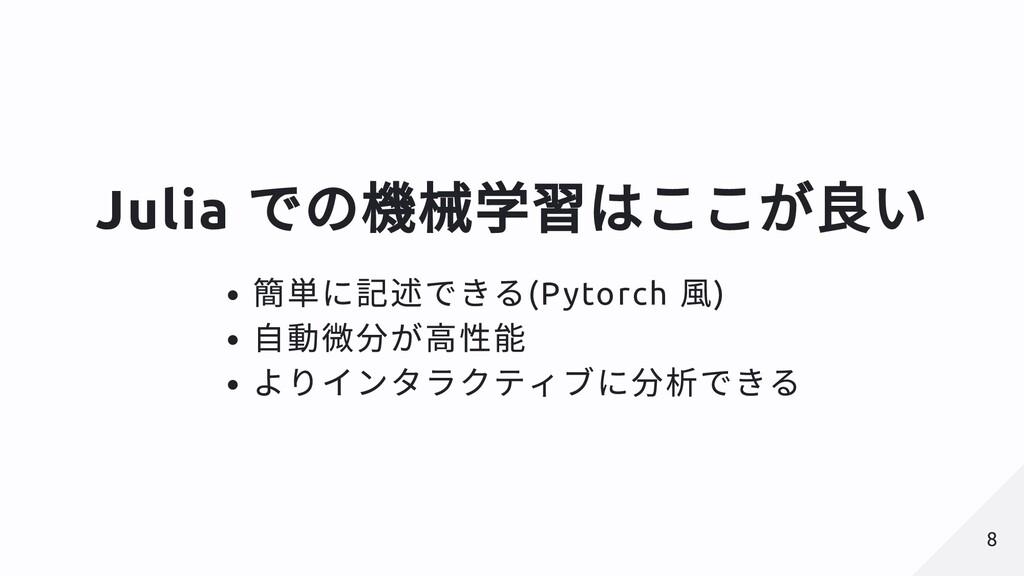 Julia での機械学習はここが良い 簡単に記述できる(Pytorch ⾵) ⾃動微分が⾼性能...
