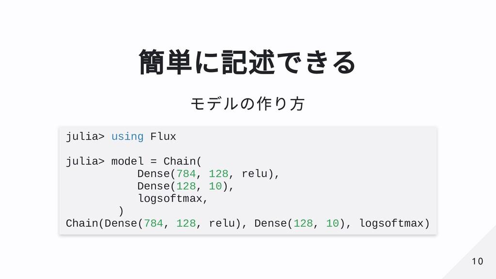 簡単に記述できる モデルの作り⽅ julia> using Flux julia> model...