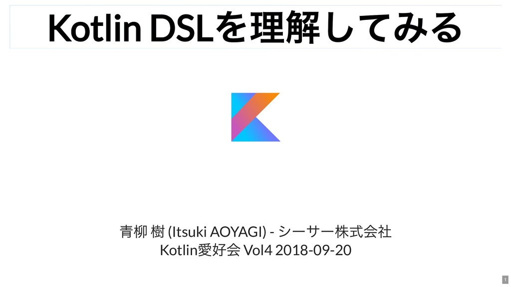 Kotlin DSL を理解してみる Kotlin DSL を理解してみる Kotlin DS...