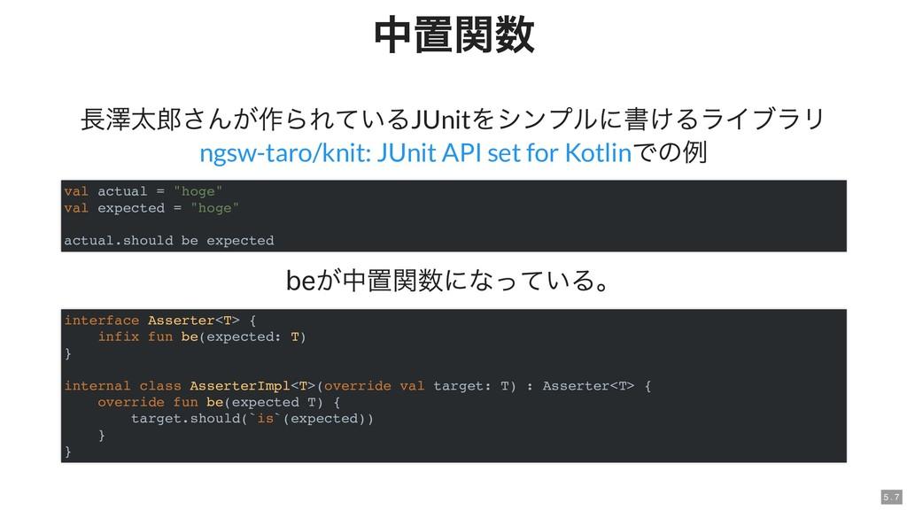 中置関数 中置関数 長澤太郎さんが作られているJUnit をシンプルに書けるライブラリ での例...