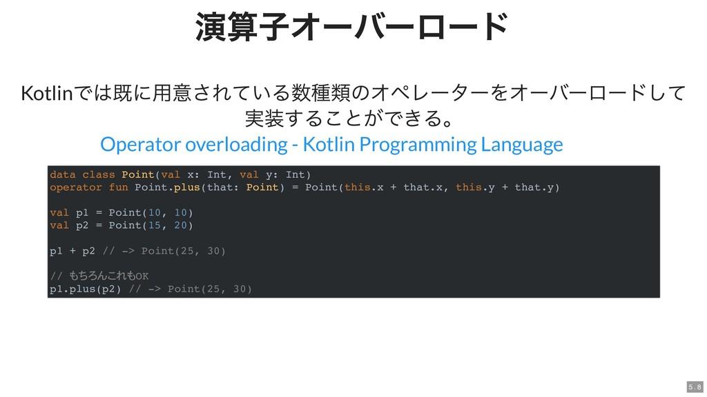 演算子オーバーロード 演算子オーバーロード Kotlin では既に用意されている数種類のオペレ...