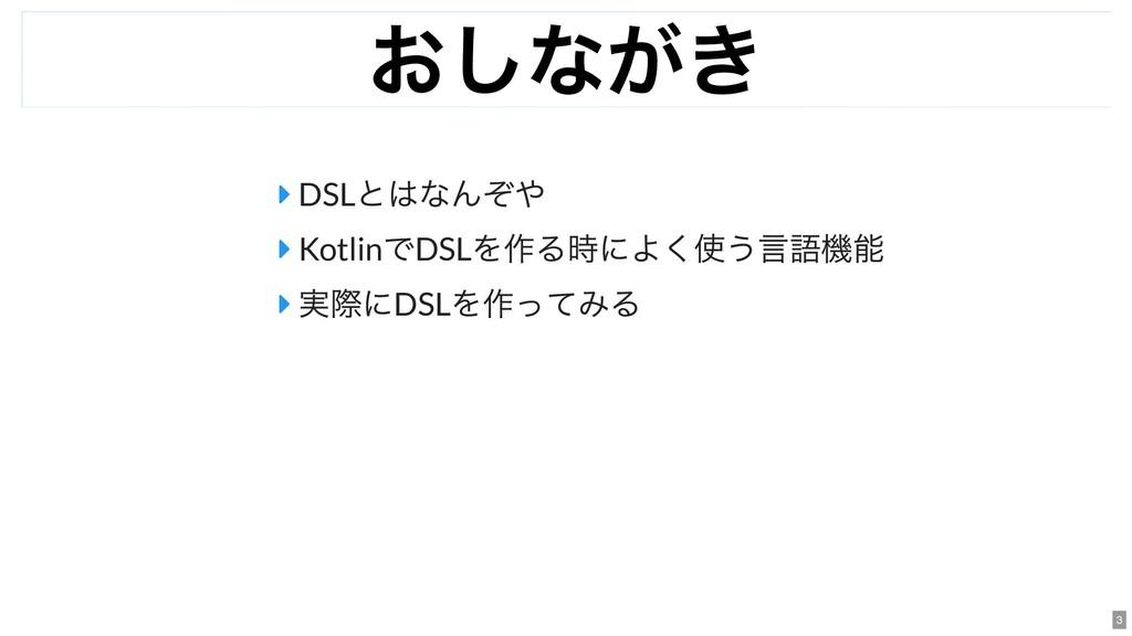 おしながき おしながき おしながき  DSL とはなんぞや  Kotlin でDSL を作...
