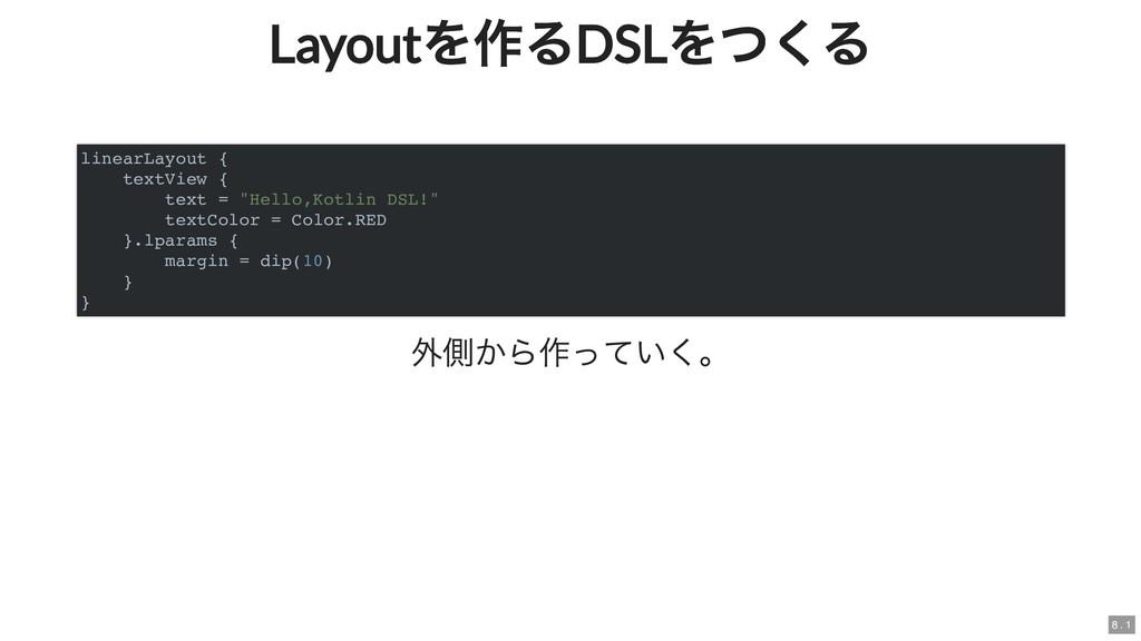 Layout を作るDSL をつくる Layout を作るDSL をつくる 外側から作っていく...
