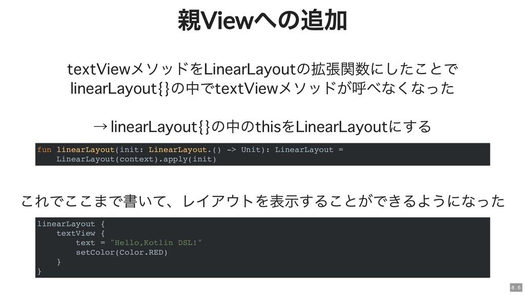 親View への追加 親View への追加 メソッドを の拡張関数にしたことで の中で メソッ...