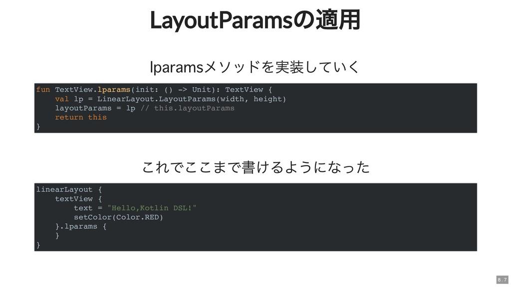 LayoutParams の適用 LayoutParams の適用 メソッドを実装していく こ...
