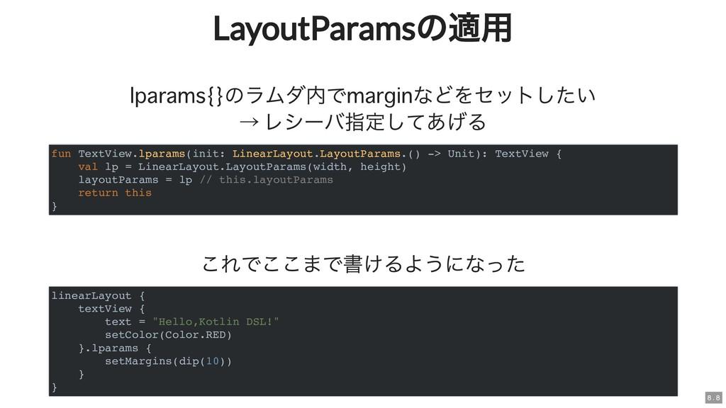 LayoutParams の適用 LayoutParams の適用 のラムダ内で などをセット...