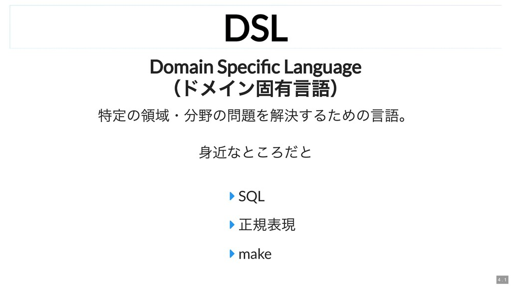 DSL DSL DSL Domain Speci c Language Domain Spec...