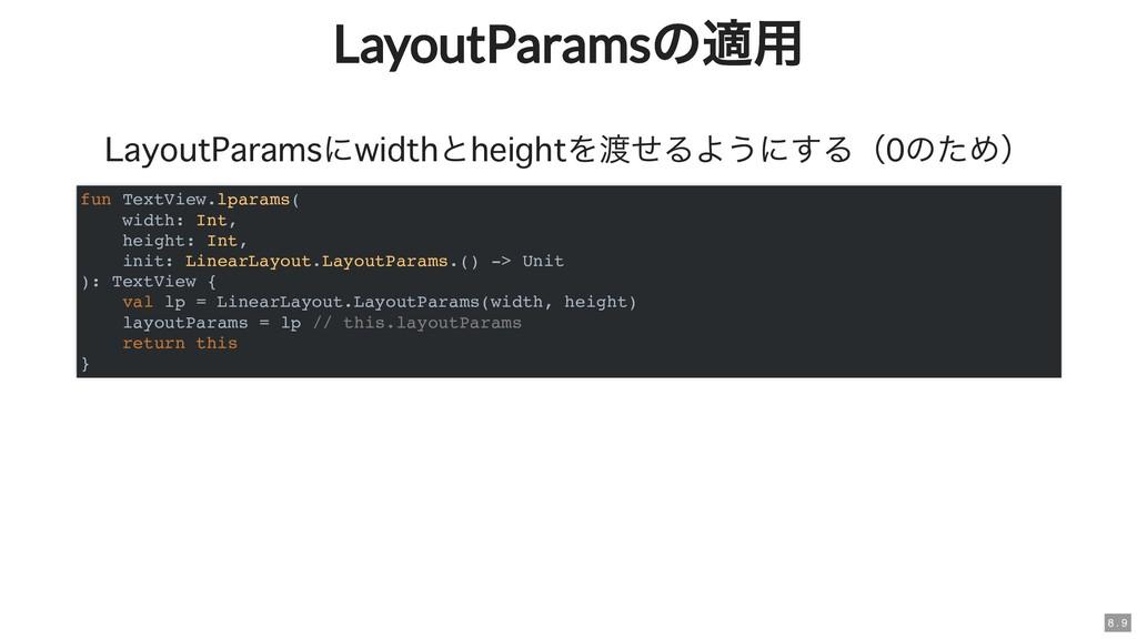 LayoutParams の適用 LayoutParams の適用 に と を渡せるようにする...