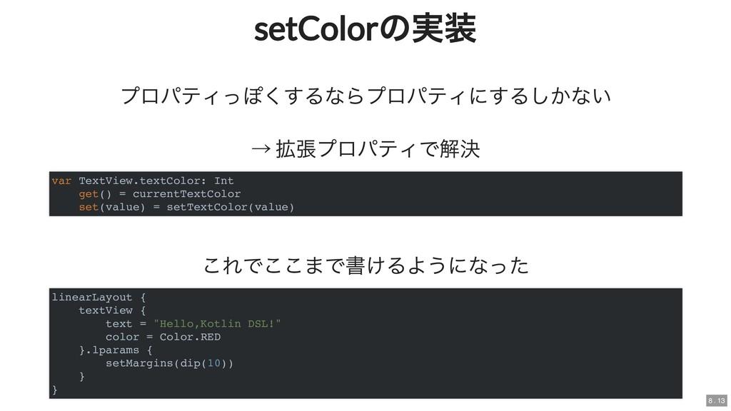 setColor の実装 setColor の実装 プロパティっぽくするならプロパティにするし...