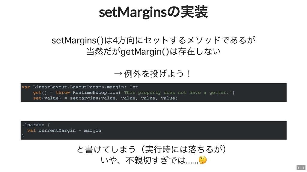 setMargins の実装 setMargins の実装 は4 方向にセットするメソッドであ...