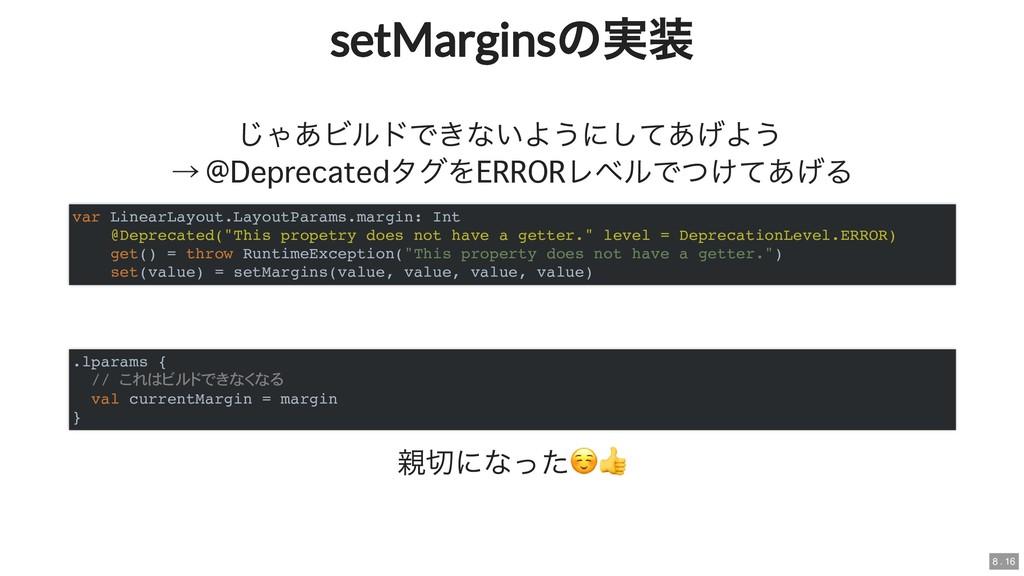setMargins の実装 setMargins の実装 じゃあビルドできないようにしてあげ...
