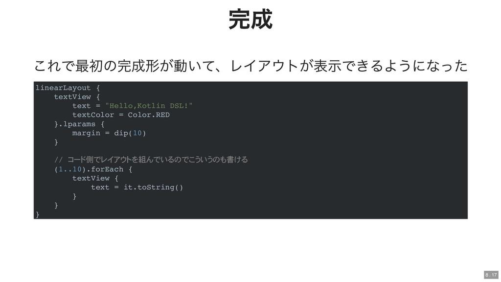 完成 完成 これで最初の完成形が動いて、レイアウトが表示できるようになった linearLay...