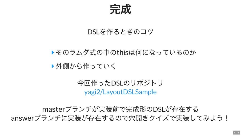 完成 完成 DSL を作るときのコツ  そのラムダ式の中の は何になっているのか  外側か...