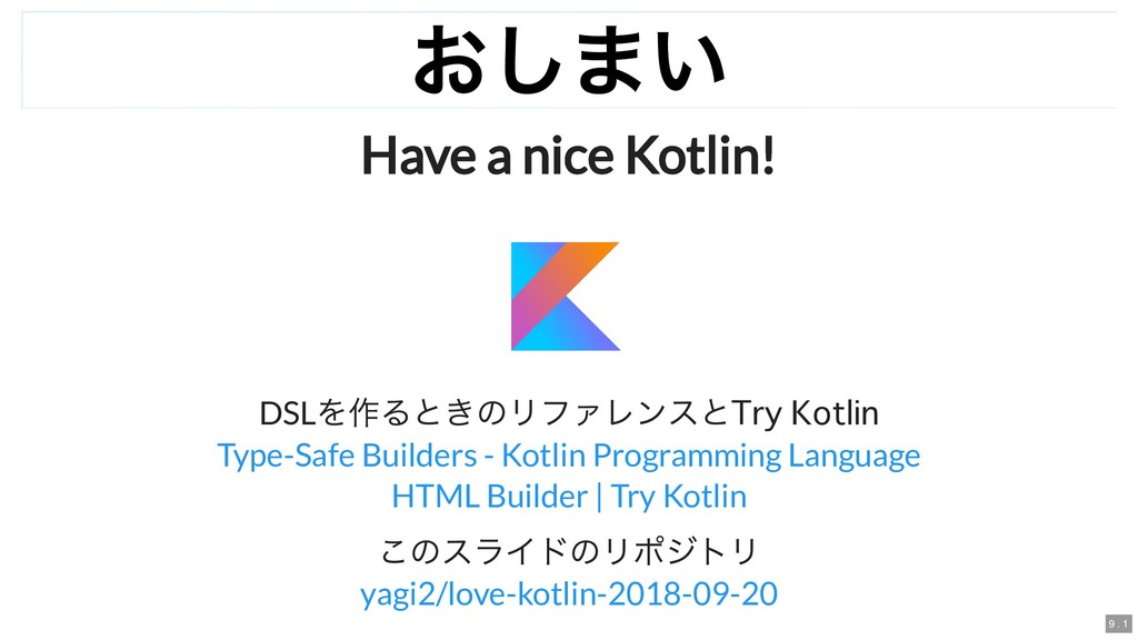 おしまい おしまい おしまい Have a nice Kotlin! Have a nice ...