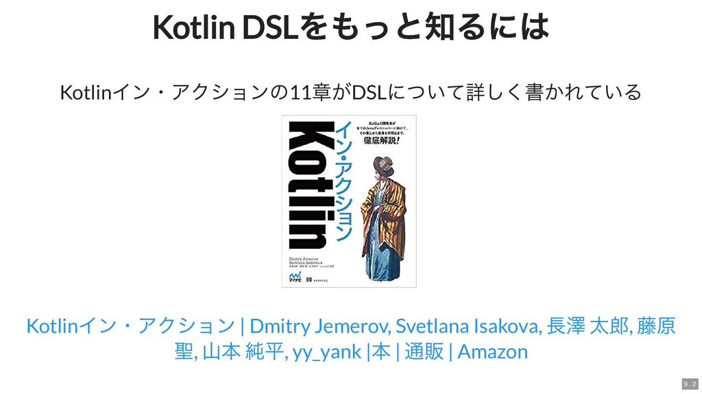 Kotlin DSL をもっと知るには Kotlin DSL をもっと知るには Kotlin ...
