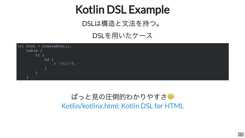 Kotlin DSL Example Kotlin DSL Example DSL は構造と文...
