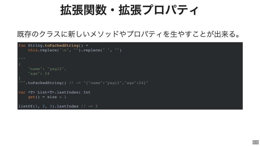 拡張関数・拡張プロパティ 拡張関数・拡張プロパティ 既存のクラスに新しいメソッドやプロパティを...