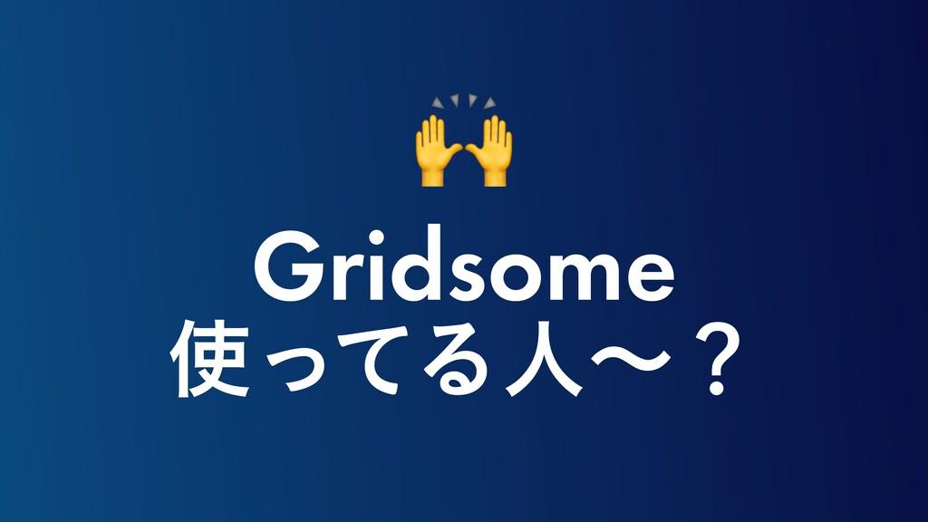Gridsome ͬͯΔਓʙʁ