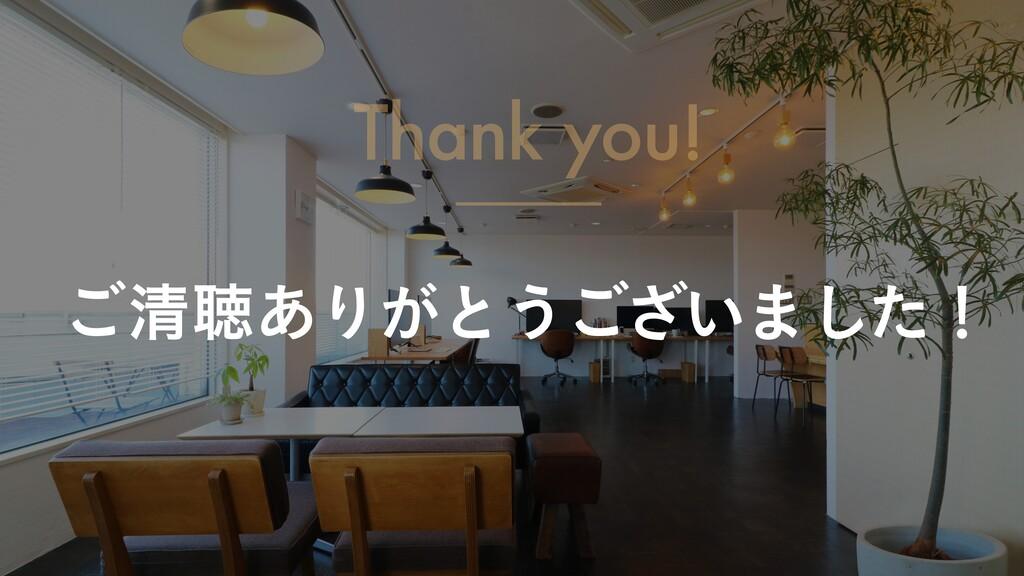 Thank you! ͝ਗ਼ௌ͋Γ͕ͱ͏͍͟͝·ͨ͠ʂ