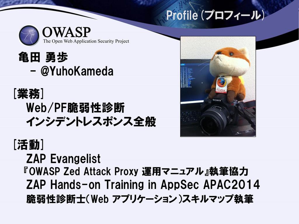 Profile(プロフィール) 亀田 勇歩 - @YuhoKameda [活動] ZAP Ev...