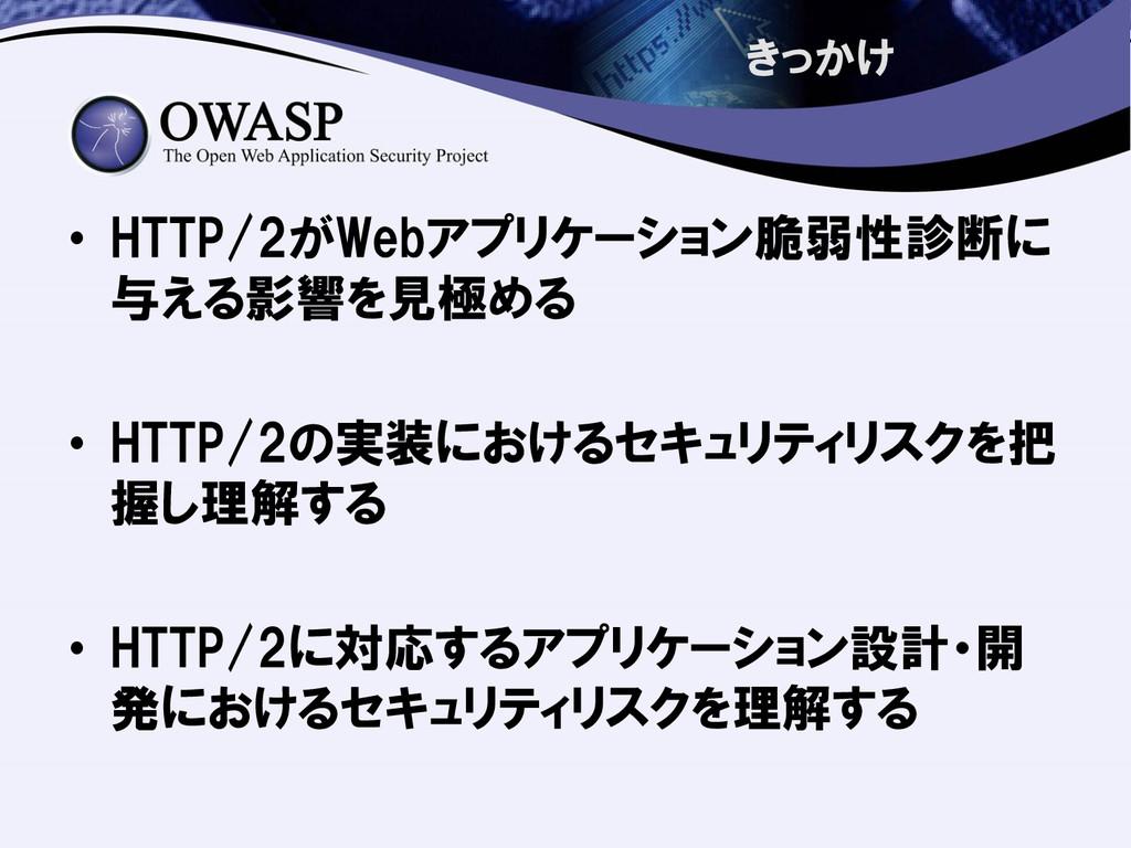 きっかけ • HTTP/2がWebアプリケーション脆弱性診断に 与える影響を見極める • HT...