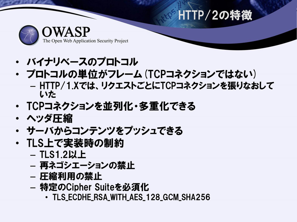 HTTP/2の特徴 • バイナリベースのプロトコル • プロトコルの単位がフレーム(TCPコネ...