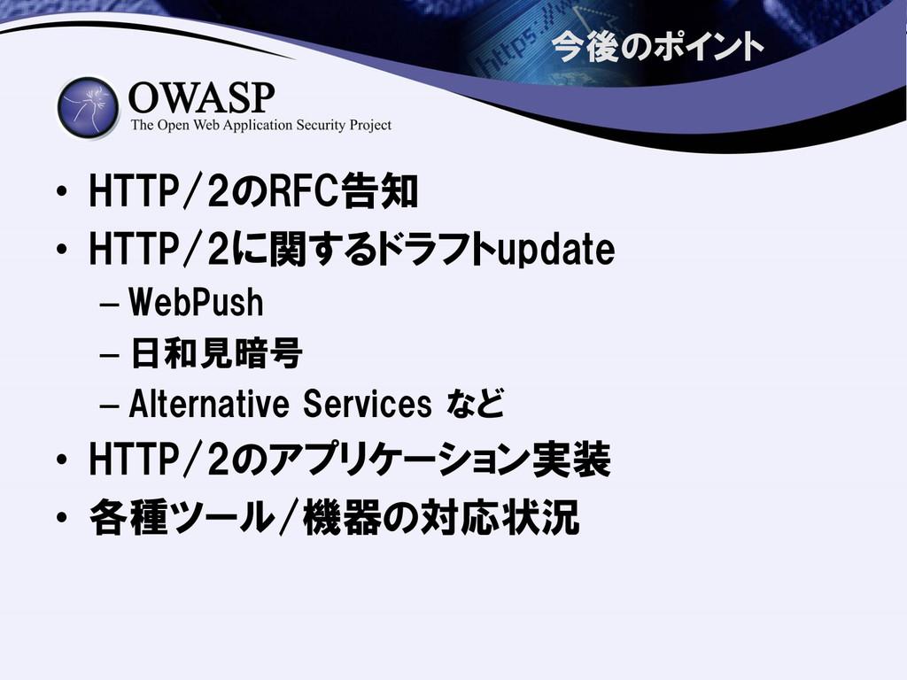 今後のポイント • HTTP/2のRFC告知 • HTTP/2に関するドラフトupdate –...