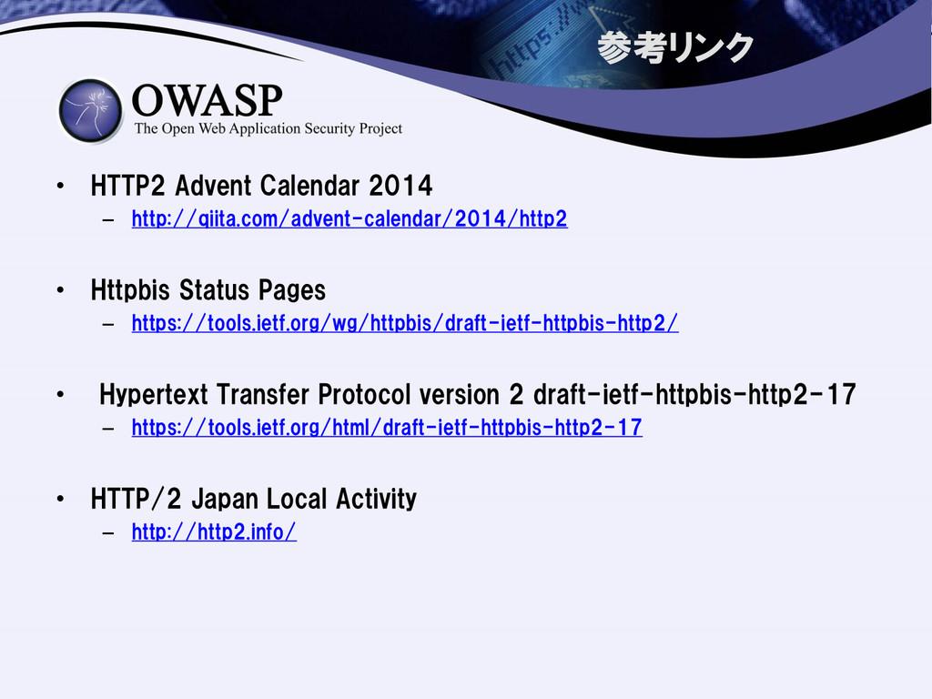 参考リンク • HTTP2 Advent Calendar 2014 – http://qii...