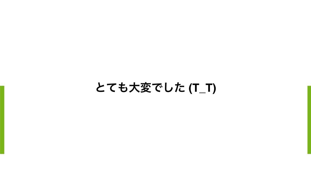 ͱͯେมͰͨ͠ (T_T)