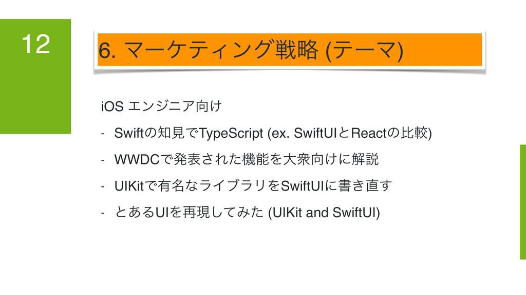 6. ϚʔέςΟϯάઓུ (ςʔϚ) 12 iOS ΤϯδχΞ͚ - SwiftͷݟͰTy...
