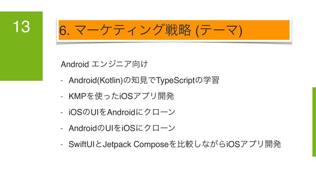 6. ϚʔέςΟϯάઓུ (ςʔϚ) 13 Android ΤϯδχΞ͚ - Android...
